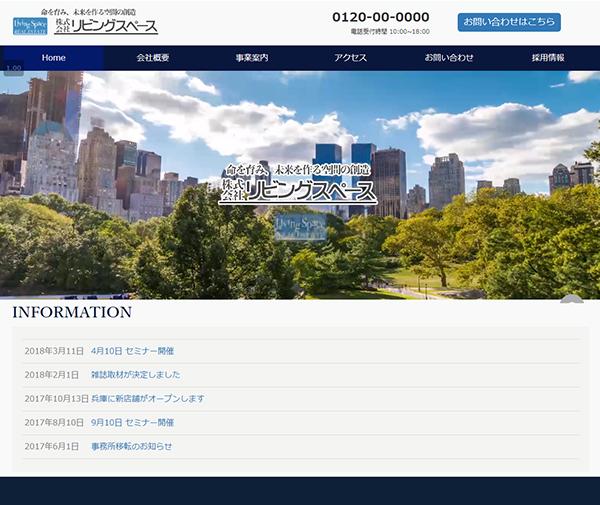 ホームページサンプル2
