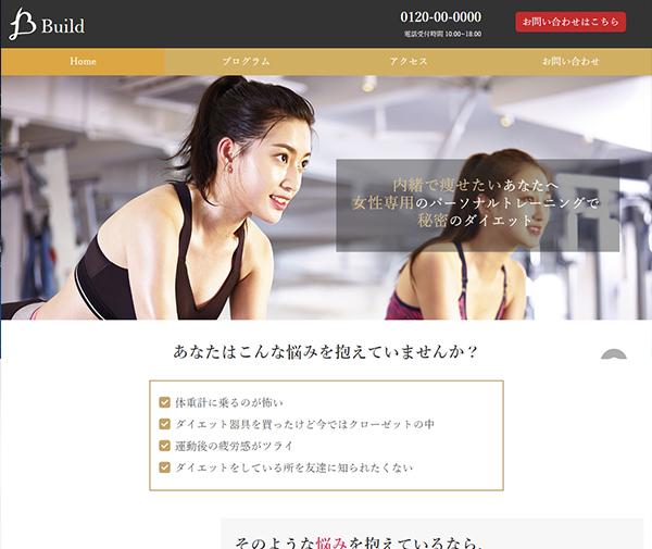 ホームページサンプル1