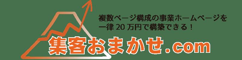 集客おまかせ.comのホームページ制作