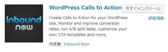 WordPress Calls to Action