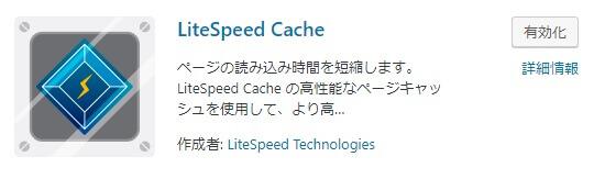 LiteSpeed Cacheプラグイン