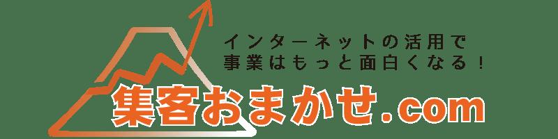 集客おまかせ.com