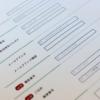 【WordPress】コピペだけ「MW WP Form」でレスポンシブな問い合わせフォームを作る